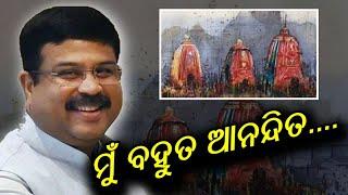 Union Minister Sj Dharmendra Pradhan on Ratha Yatra | ଗଡିବ ନନ୍ଦିଘୋଷ,ସୁପ୍ରିମକୋର୍ଟ ର ଅନୁମତି