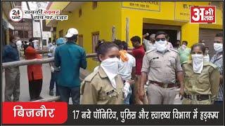 बिजनौर - 17 नये पाॅज़िटिव, पुलिस और स्वास्थ्य विभाग मे हड़कंप
