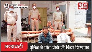 मण्डावली - पुलिस ने 3 चोरों को किया गिरफ्तार