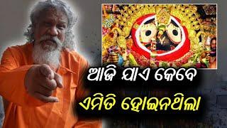 Dr Prasanna Patasani on Ratha Yatra | ବାବା କହିଲେ କରି କରାଉ ଥାଏ ସେହି