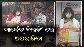 Bhubaneswar MP Smt. Aparajita Sarangi in Market Building | ମାର୍କେଟ ବିଲଡିଂ ରେ ଗଳି କନ୍ଦି ବୁଲିଲେ ସାଂସଦ
