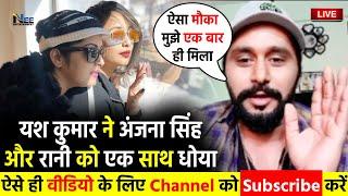 Bhojpuri सुपरस्टार Yash Kumarr ने Anjana Singh और Rani chatarjee को एक साथ धोया