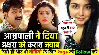 #Nirahua की हिरोइन #Amrapali Dubey ने दिया Akshara Singh को करारा जवाब