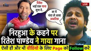 #निरहुआ के कहने पर #Ritesh Pandey ने गाया गाना- जा ऐ चँदा ले आवs खबरिया - Ja Ae Chanda