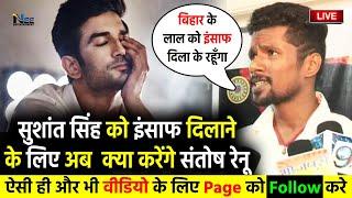 Sushant Singh Rajput को इंसाफ दिलाने के लिए Santosh Renu Yadav ने उठाया बड़ा कदम