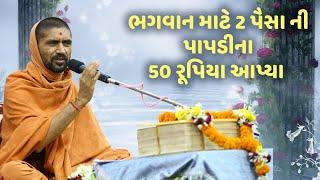 ભગવાન માટે 2 પૈસાની પાપડીના 50 રૂપિયા આપ્યા || પૂ સદ્ સ્વામી શ્રી નિત્યસ્વરૂપદાસજી