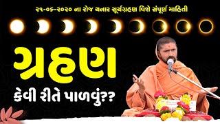ગ્રહણ કેવી રીતે પાળવું ?? Solar Eclipse 2020 || 21-06 ના રોજ થનાર સૂર્ય ગ્રહણ વિષે સંપૂર્ણ માહિતી