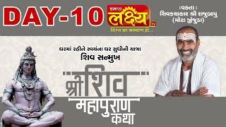 Shiv Mahapuran Katha    Pu.Rajubapu    Kathwada,Ahmedabad    Day 10