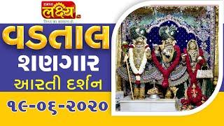 Vadtal Shangar Aarti Darshan || 19-06-2020