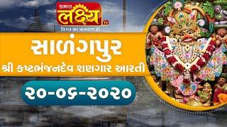 Salangpur Shangar Arti || Shree Kashtbhanjan Dev || Salangpur || 20-06-2020