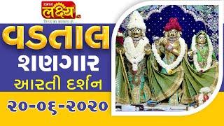 Vadtal Shangar Aarti Darshan || 20-06-2020