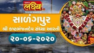 Salangpur Sandhya Arti || Shree Kashtbhanjan Dev || Salangpur || 20-06-2020