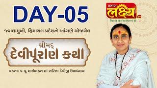 ShriMad DeviPuran Katha || Pu.MaiBhakt Saritadeviji || Day 05