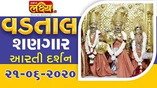 Vadtal Shangar Aarti Darshan || 21-06-2020