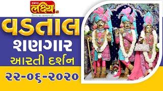 Vadtal Shangar Aarti Darshan || 22-06-2020