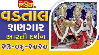 Vadtal Shangar Aarti Darshan || 23-06-2020