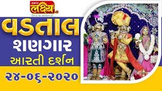 Vadtal Shangar Aarti Darshan || 24-06-2020