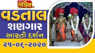 Vadtal Shangar Aarti Darshan || 25-06-2020