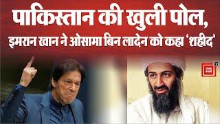 पाक पीएम Imran Khan ने Osama को कहा 'शहीद', पहले भी कई बार कर चुके हैं आंतकी मानने से इनकार