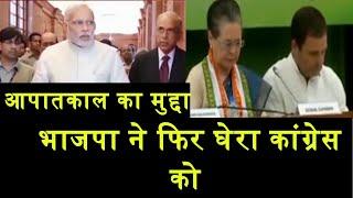 Khas Khabar | आपातकाल का मुद्दा, BJP ने फिर घेरा Congress को | JAN TV