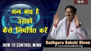 मन क्या है उसको कैसे नियंत्रित करें   how to control mind
