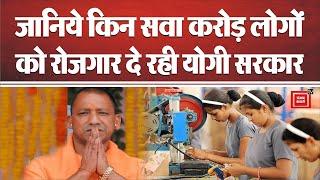 Uttar Pradesh में लॉन्च हुई आत्मनिर्भर रोजगार योजना, सवा करोड़ लोगों को मिलेगा रोजगार