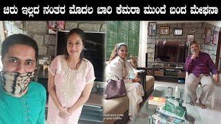 ಚಿರು ಇಲ್ಲದ ಮೇಘನಾ ಮೊದಲ ಬಾರಿ ಕೆಮರಾ ಮುಂದೆ ಬಂದಿದ್ದಾರೆ | Meghana Raj | Chiru Sarja