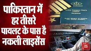 Pakistan में खतरनाक है हवाई सफर, हर तीसरे Pakistani Pilot के पास है Fake Licenses