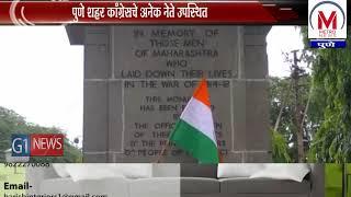 भारत-चीन सीमेवर शहीद झालेल्या 20 जवानांना श्रद्धांजली ,पुणे शहर काँग्रेसचे अनेक नेते उपस्थित