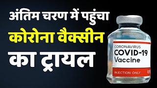 Oxford University की Corona Vaccine का ट्रायल अंतिन चरण में पहुंच चुका है, इसका मतलब है कि...