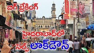 హైదరాబాద్ లో మళ్లీ లాక్ డౌన్ Hyderabad markets to be Shut Down   Top Telugu TV