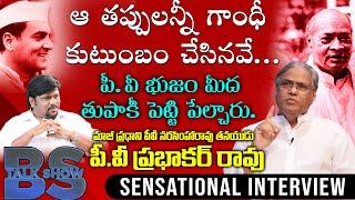 PV Narasimha Rao Son PV Prabhakar Rao Interview | BS Talk Show | KCR | Political | Top Telugu TV
