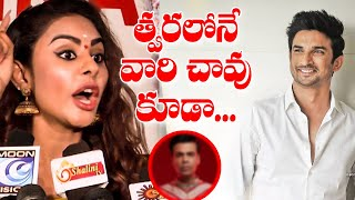 Sri Reddy Sensational Comments on Bollywood People | Sushant Singh Rajput | Top Telugu TV