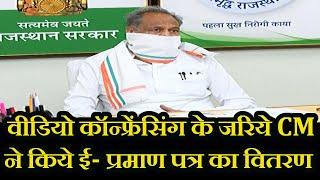CM Ashok Gehlot | वीडियो कॉन्फ्रेंसिंग के जरिये CM Ashok Gehlot ने किये ई- प्रमाण पत्र का वितरण