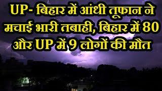 Weather News | UP- बिहार में आंधी तूफान ने मचाई भारी तबाही, बिहार में 80 और UP में 9 लोगों की मौत