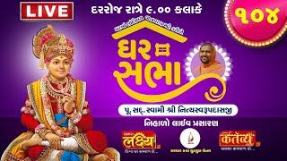 ???? LIVE : Ghar Sabha (ઘર સભા) 104 @ Tirthdham Sardhar Dt. - 26/06/2020