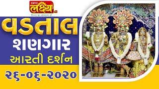 Vadtal Shangar Aarti Darshan || 26-06-2020