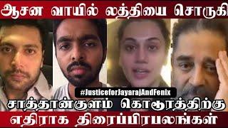 ????Jayam Ravi, GV Prakash, Kamal & Celebs Angry Reaction | #JusticeforJayarajAndFenix