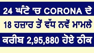 देश में 24 घंटे में Corona के 18 हज़ार से ज्यादा नए मामले ,कुल 2,95,880 हुए ठीक, 1,97,387 Active केस