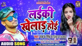 लईकी खेलाड़ होई | Pankaj Singh | Laiki Khelad Hoe | Bhojpuri Hit Song 2020