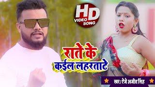 HD VIDEO   #Antra Singh   राते के कईल लहरताटे   Aj Ajeet Singh   Bhojpuri Hit Songs 2020