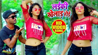HD VIDEO | लईकी खेलाड़ होई | Pankaj Singh | Laiki Khelad Hoe | Bhojpuri Hit Song 2020