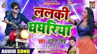 #Ranjeet Singh   ललकी घघरिया   #Antra Singh   #Lalki Ghaghariya   Bhojpuri Hit Songs 2020