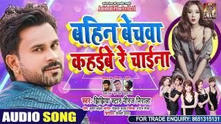 बहिन बेचवा कहइबे रे चाइना | Niraj Nirala | Bahin Bechwa Kahaibe Re China | Bhojpuri Hit Songs 2020