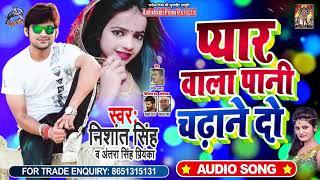 #Antra Singh Priyanka || प्यार वाला पानी चढ़ाने दो || #Nishant Singh | Bhojpuri Hit Song 2020