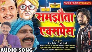 समझौता एक्सप्रेस | Guddu Pathak का Superhit Bhojpuri Song 2020 | Samjhauta Express | Yashi Films