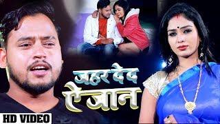 #Video Song   जहर देद ऐ जान    #Vinod Lal Yadav   Jahar Dede Ae Jaan   Bhojpuri Hit Songs 2020