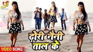 #HD VIDEO |धोड़ी नैनी ताल के | Anuj Tiwari | Dhodi Naini Taal Ke | Poonam Pandey | Tik Tok Viral Song