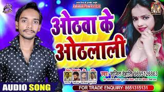 ओठवा के ओठलाली - Sujeet Dehati - Hothwa Ke Othlali - Bhojpuri Songs 2020