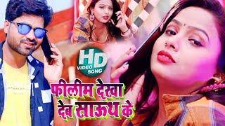 #Video   फीलीम देखा देब साउथ के   #Lado Madhesiya , #Antra Singh Priyanka   Bhojpuri Song 2020